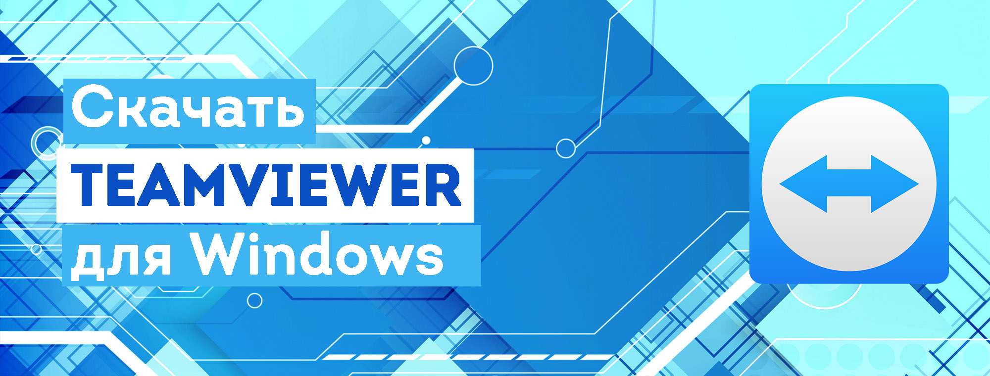 Скачать-TeamViewer-для-Windows