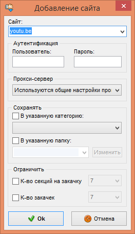 Скачать Download Master бесплатно